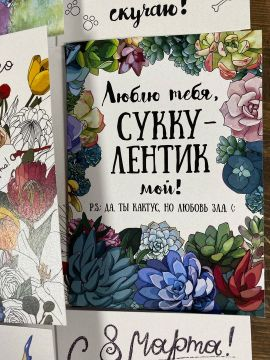 открытка в ассортименте